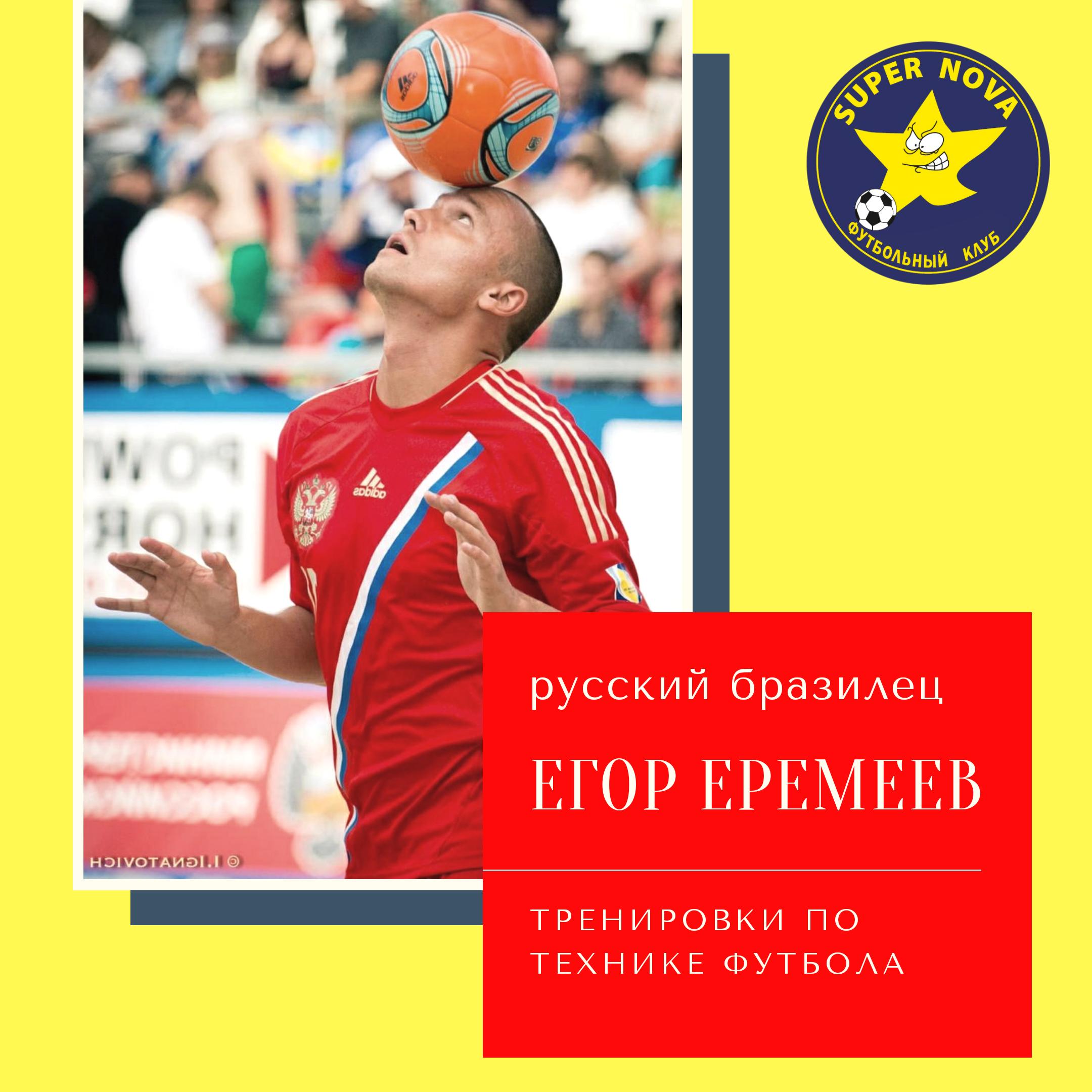 Егор Еремеев тренер ФК Супер Нова