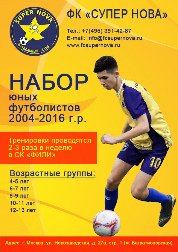 как записаться в футбольный клуб в москве